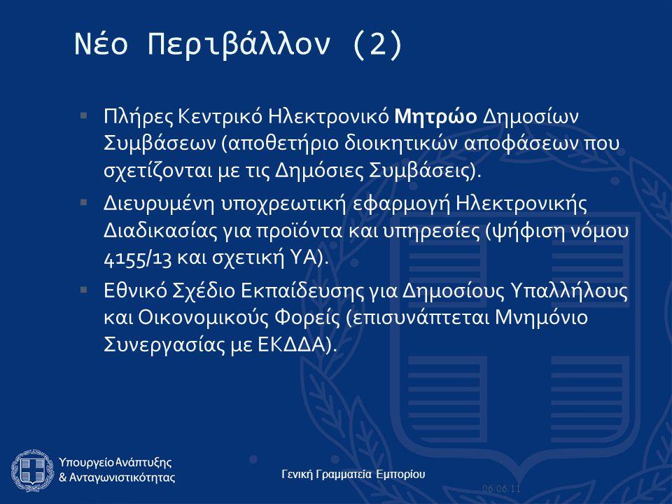 Γενική Γραμματεία Εμπορίου Νέο Περιβάλλον (2)  Πλήρες Κεντρικό Ηλεκτρονικό Μητρώο Δημοσίων Συμβάσεων (αποθετήριο διοικητικών αποφάσεων που σχετίζονται με τις Δημόσιες Συμβάσεις).