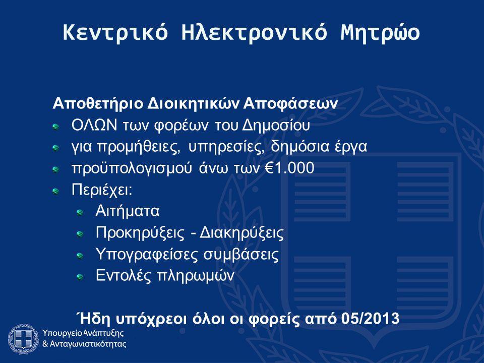 Κεντρικό Ηλεκτρονικό Μητρώο Αποθετήριο Διοικητικών Αποφάσεων ΟΛΩΝ των φορέων του Δημοσίου για προμήθειες, υπηρεσίες, δημόσια έργα προϋπολογισμού άνω των €1.000 Περιέχει: Αιτήματα Προκηρύξεις - Διακηρύξεις Υπογραφείσες συμβάσεις Εντολές πληρωμών Ήδη υπόχρεοι όλοι οι φορείς από 05/2013
