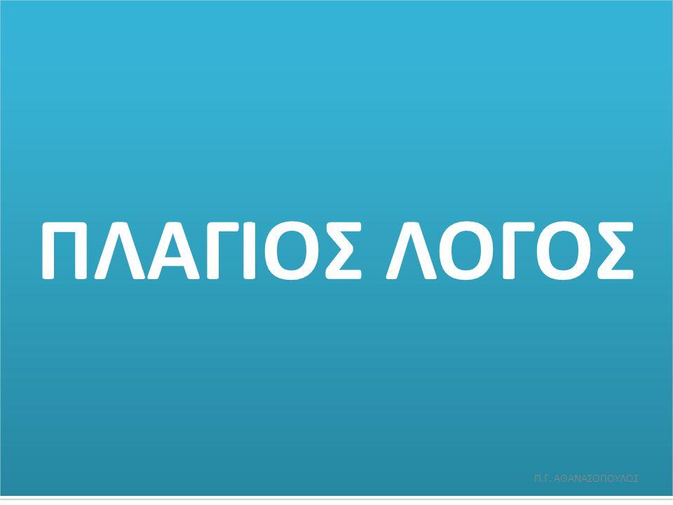 Π.Γ. ΑΘΑΝΑΣΟΠΟΥΛΟΣ