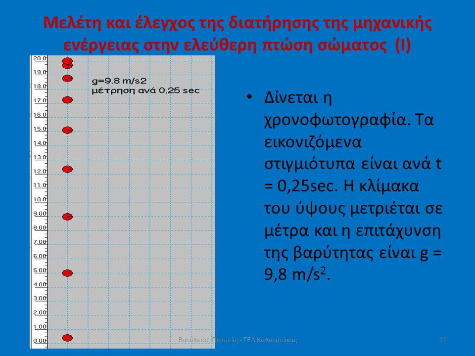 Μελέτη και έλεγχος της διατήρησης της μηχανικής ενέργειας στην ελεύθερη πτώση σώματος (Ι) • Δίνεται η χρονοφωτογραφία. Τα εικονιζόμενα στιγμιότυπα είν