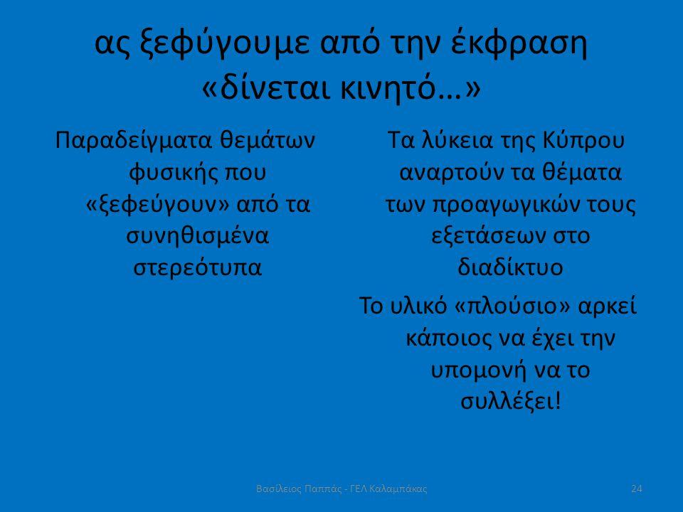 ας ξεφύγουμε από την έκφραση «δίνεται κινητό…» Παραδείγματα θεμάτων φυσικής που «ξεφεύγουν» από τα συνηθισμένα στερεότυπα Τα λύκεια της Κύπρου αναρτού