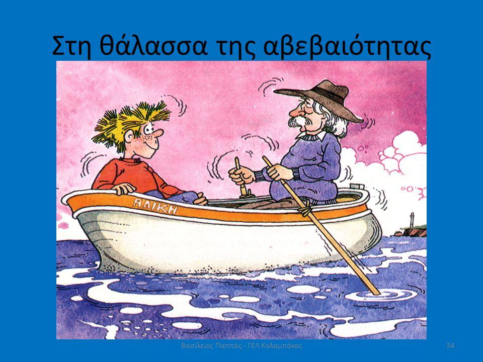 Στη θάλασσα της αβεβαιότητας 34Βασίλειος Παππάς - ΓΕΛ Καλαμπάκας