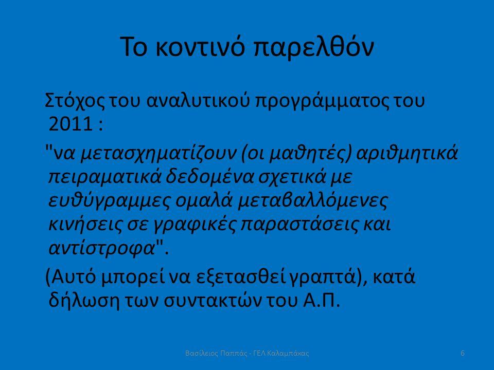 Το κοντινό παρελθόν Στόχος του αναλυτικού προγράμματος του 2011 :