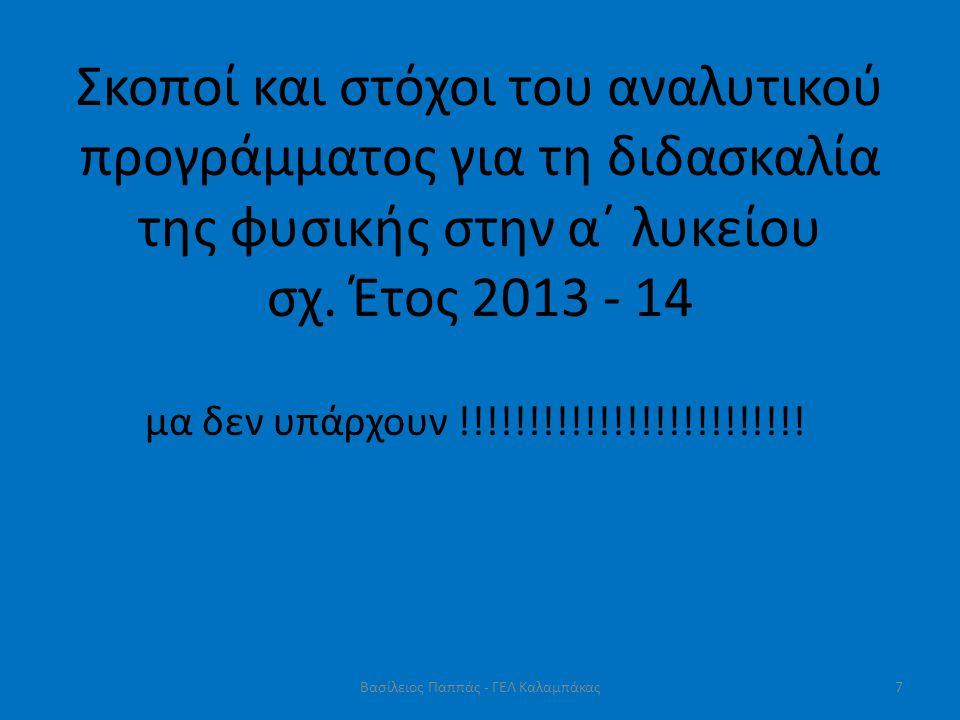 Σκοποί και στόχοι του αναλυτικού προγράμματος για τη διδασκαλία της φυσικής στην α΄ λυκείου σχ. Έτος 2013 - 14 μα δεν υπάρχουν !!!!!!!!!!!!!!!!!!!!!!!