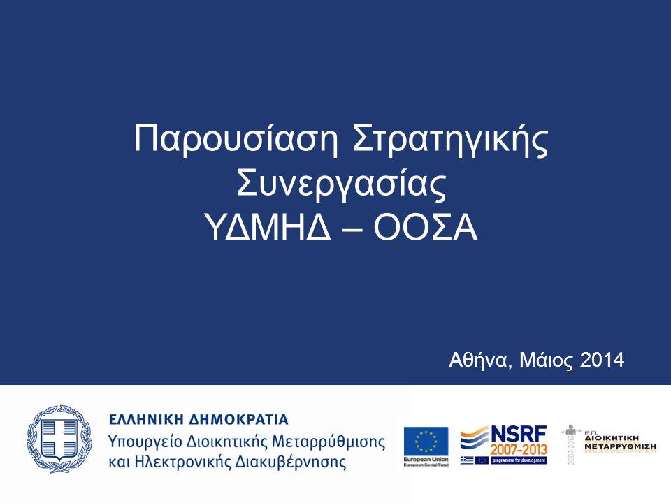 Αθήνα, Μάιος 2014 Παρουσίαση Στρατηγικής Συνεργασίας ΥΔΜΗΔ – ΟΟΣΑ