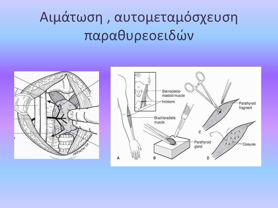 Αιμάτωση, αυτομεταμόσχευση παραθυρεοειδών