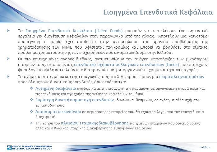 Σελίδα 11 Εισηγμένα Επενδυτικά Κεφάλαια  Τα Εισηγμένα Επενδυτικά Κεφάλαια (Listed Funds) μπορούν να αποτελέσουν ένα σημαντικό εργαλείο για διοχέτευση