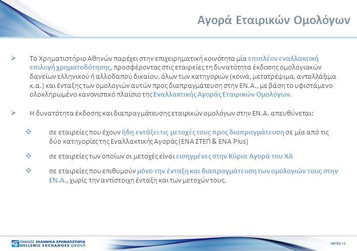 Σελίδα 12 Αγορά Εταιρικών Ομολόγων  Το Χρηματιστήριο Αθηνών παρέχει στην επιχειρηματική κοινότητα μία επιπλέον εναλλακτική επιλογή χρηματοδότησης, πρ