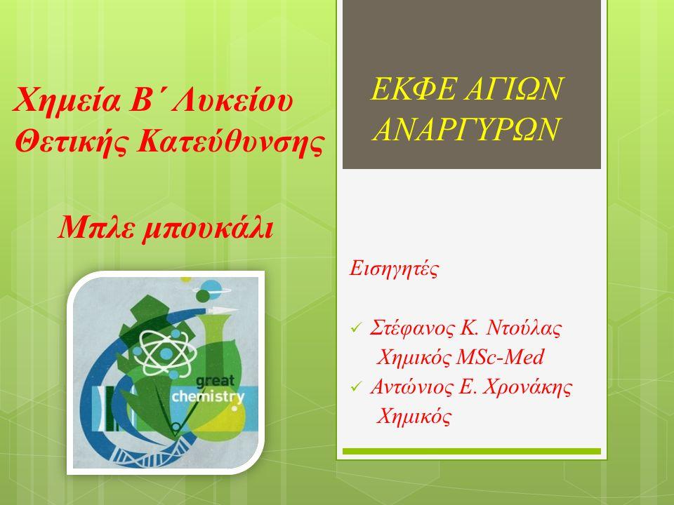 ΜΠΛΕ ΜΠΟΥΚΑΛΙ 1 ο Πείραμα ΑΝΑΓΩΓΗ (Η +, 2e - ) ΟΞΕΙΔΩΣΗ (ΜΠΛΕ) (ΑΧΡΩΜΟ) + ΣΤΗΝ ΟΞΕΙΔΟΑΝΑΓΩΓΗ  Έχουμε αντιστρεπτή οξειδοαναγωγική αντίδραση.