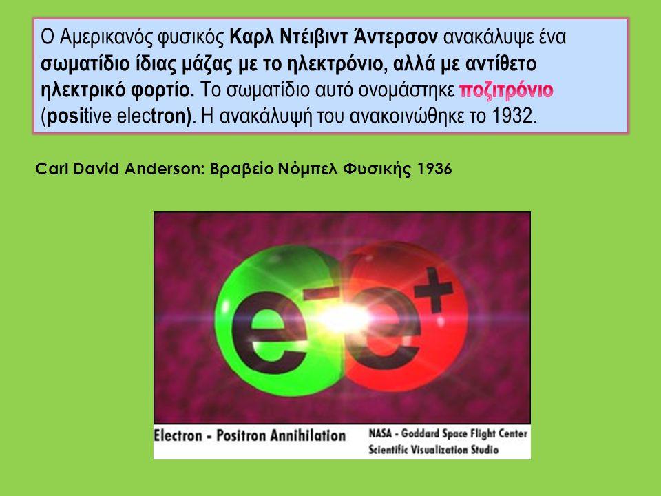 Carl David Anderson: Βραβείο Νόμπελ Φυσικής 1936