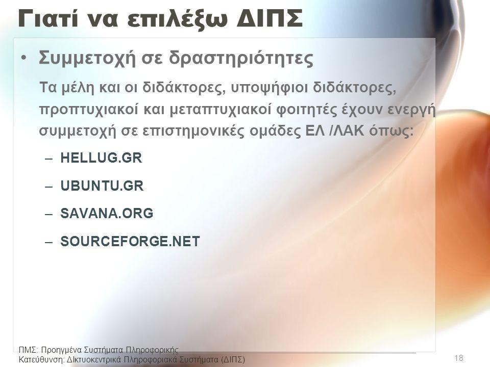 ΠΜΣ: Προηγμένα Συστήματα Πληροφορικής Κατεύθυνση: ΔΙκτυοκεντρικά Πληροφοριακά Συστήµατα (ΔΙΠΣ) Γιατί να επιλέξω ΔΙΠΣ •Συμμετοχή σε δραστηριότητες Τα μ