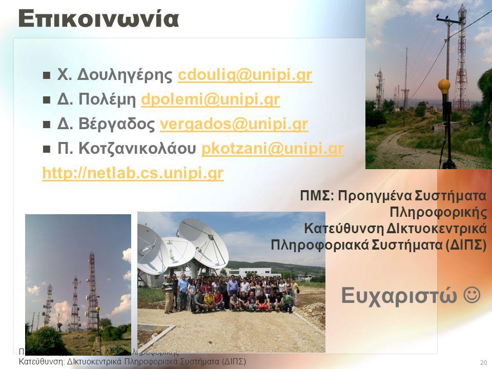 ΠΜΣ: Προηγμένα Συστήματα Πληροφορικής Κατεύθυνση: ΔΙκτυοκεντρικά Πληροφοριακά Συστήµατα (ΔΙΠΣ) 20 Επικοινωνία  Χ. Δουληγέρης cdoulig@unipi.grcdoulig@