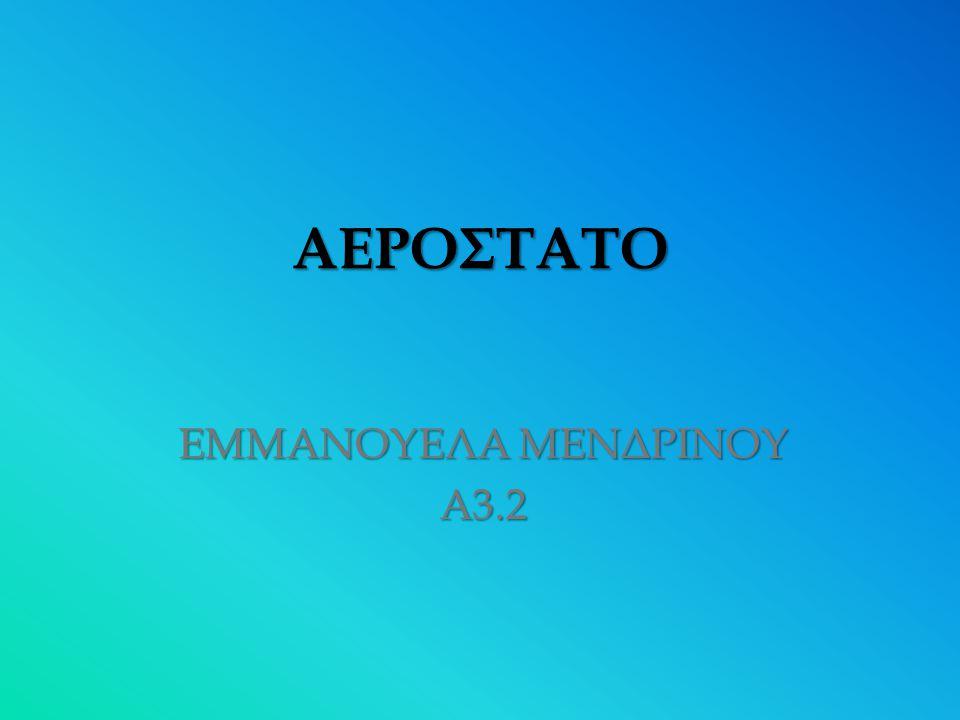 ΑΕΡΟΣΤΑΤΟ ΕΜΜΑΝΟΥΕΛΑ ΜΕΝΔΡΙΝΟΥ Α3.2