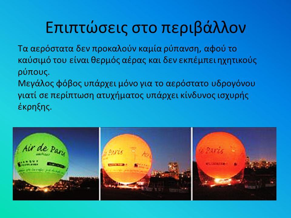 Επιπτώσεις στο περιβάλλον Τα αερόστατα δεν προκαλούν καμία ρύπανση, αφού το καύσιμό του είναι θερμός αέρας και δεν εκπέμπει ηχητικούς ρύπους. Μεγάλος