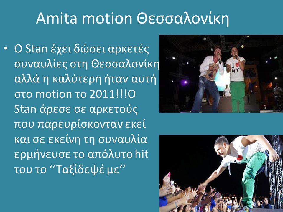 • Η περιοδεία του για το καλοκαίρι 2011, σε Ελλάδα και Κύπρο ήταν sold out σε όλες τις πόλεις όπου εμφανίστηκε, με κορυφαία στιγμή την αποθέωση του μπροστά σε περισσότερο από 22.000 άτομα στην Ημέρα Θετικής Ενέργειας Amita Motion στην Αθήνα.