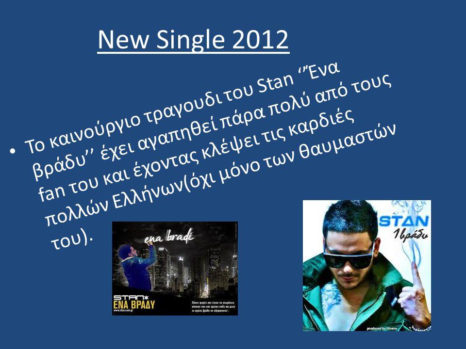 Amita motion Θεσσαλονίκη • Ο Stan έχει δώσει αρκετές συναυλίες στη Θεσσαλονίκη αλλά η καλύτερη ήταν αυτή στο motion το 2011!!!Ο Stan άρεσε σε αρκετούς που παρευρίσκονταν εκεί και σε εκείνη τη συναυλία ερμήνευσε το απόλυτο hit του το ''Ταξίδεψέ με''