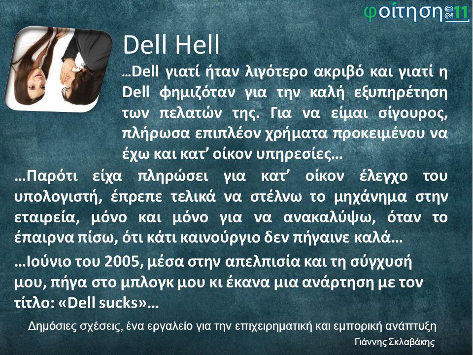 Dell Hell Δημόσιες σχέσεις, ένα εργαλείο για την επιχειρηματική και εμπορική ανάπτυξη Γιάννης Σκλαβάκης … Dell γιατί ήταν λιγότερο ακριβό και γιατί η Dell φημιζόταν για την καλή εξυπηρέτηση των πελατών της.