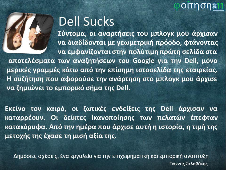 Dell Sucks Δημόσιες σχέσεις, ένα εργαλείο για την επιχειρηματική και εμπορική ανάπτυξη Γιάννης Σκλαβάκης Εκείνο τον καιρό, οι ζωτικές ενδείξεις της Dell άρχισαν να καταρρέουν.