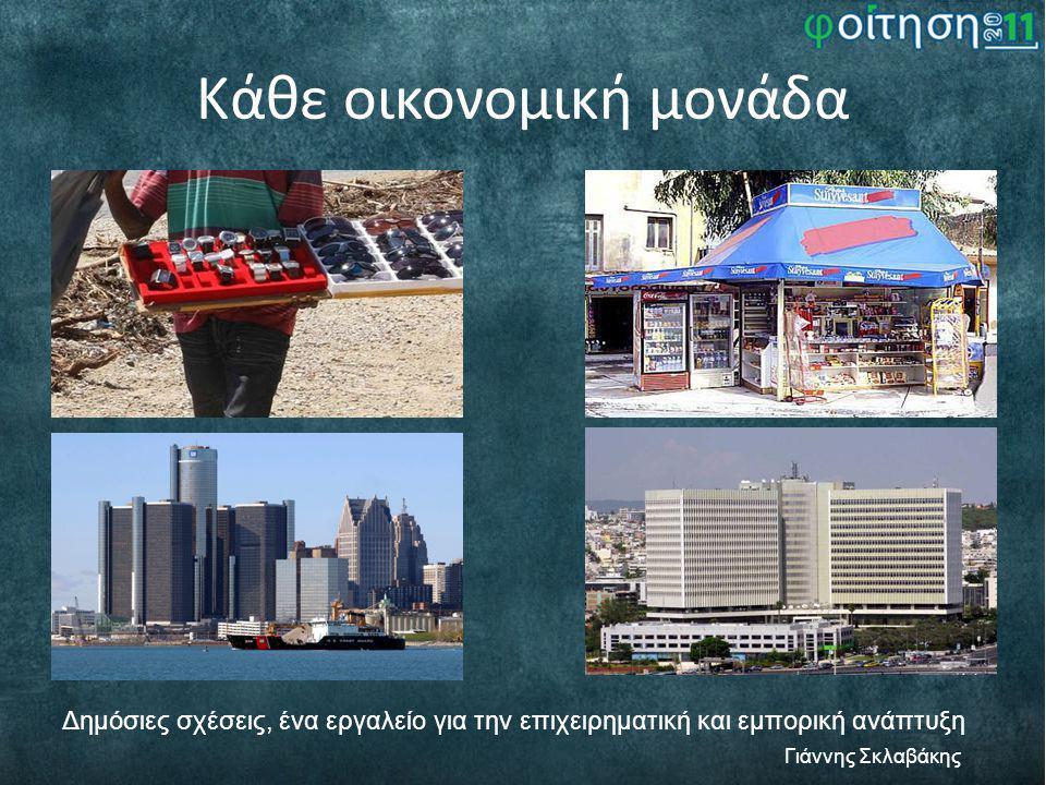Κάθε οικονομική μονάδα Δημόσιες σχέσεις, ένα εργαλείο για την επιχειρηματική και εμπορική ανάπτυξη Γιάννης Σκλαβάκης