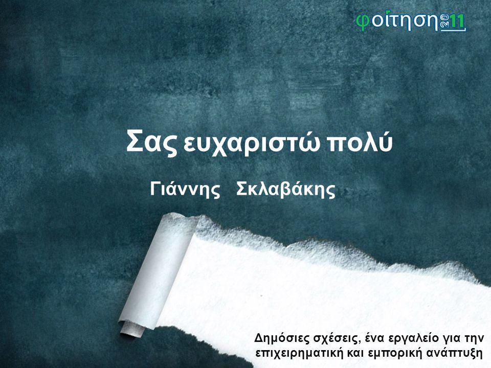 Δημόσιες σχέσεις, ένα εργαλείο για την επιχειρηματική και εμπορική ανάπτυξη Γιάννης Σκλαβάκης Σας ευχαριστώ πολύ