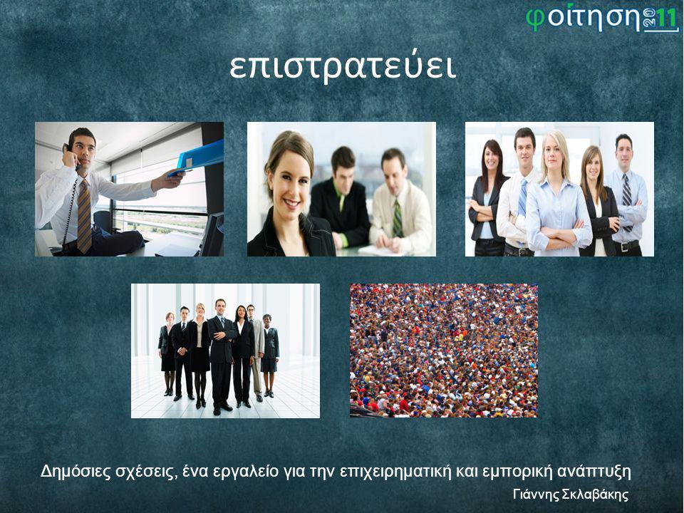 επιστρατεύει Δημόσιες σχέσεις, ένα εργαλείο για την επιχειρηματική και εμπορική ανάπτυξη Γιάννης Σκλαβάκης
