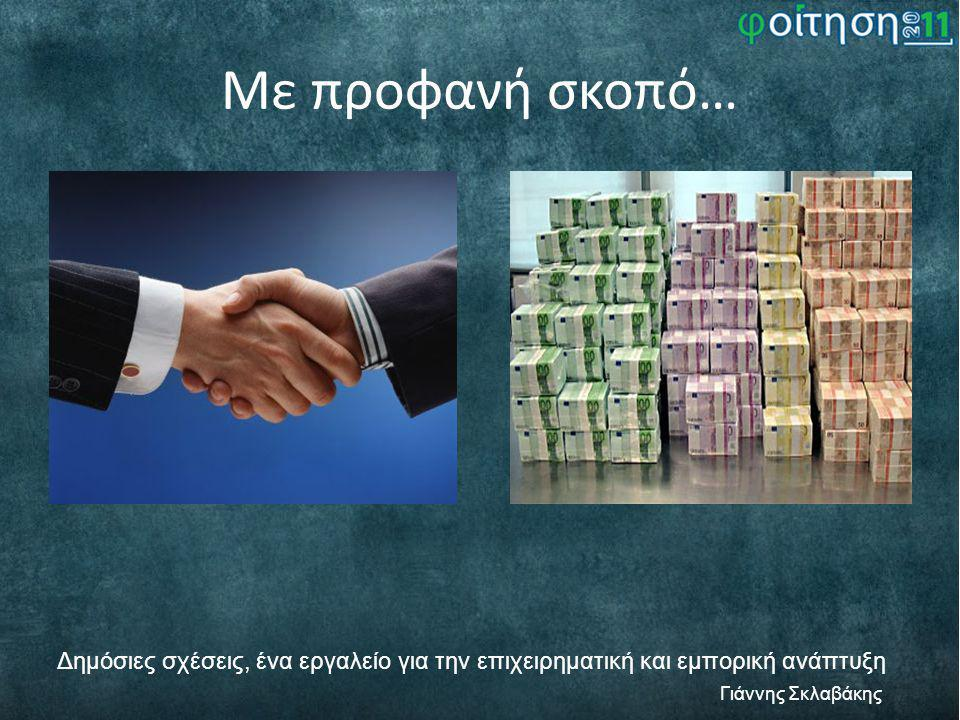 Με προφανή σκοπό… Δημόσιες σχέσεις, ένα εργαλείο για την επιχειρηματική και εμπορική ανάπτυξη Γιάννης Σκλαβάκης