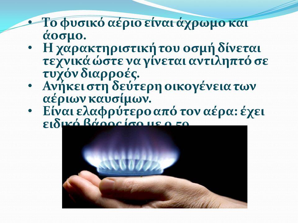 • Το φυσικό αέριο είναι άχρωμο και άοσμο. • Η χαρακτηριστική του οσμή δίνεται τεχνικά ώστε να γίνεται αντιληπτό σε τυχόν διαρροές. • Ανήκει στη δεύτερ