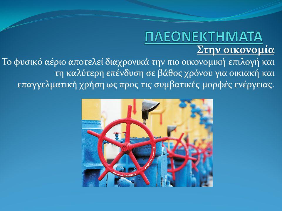 Στην οικονομία Στην οικονομία Το φυσικό αέριο αποτελεί διαχρονικά την πιο οικονομική επιλογή και τη καλύτερη επένδυση σε βάθος χρόνου για οικιακή και