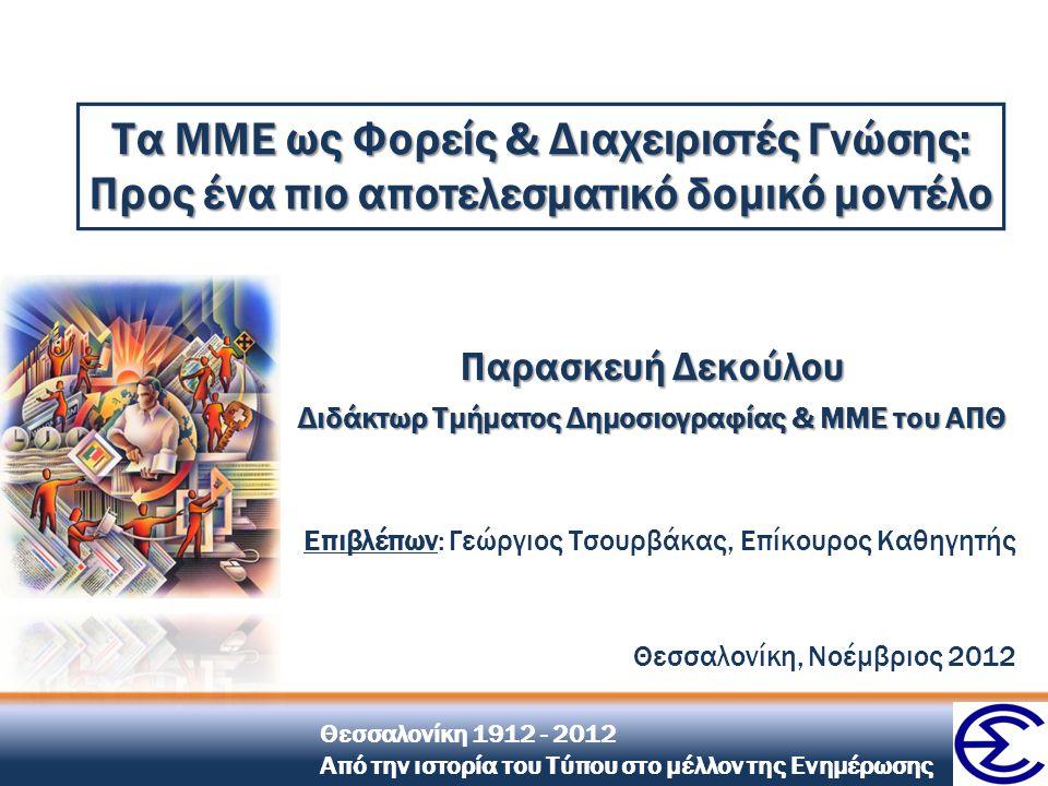 Θεσσαλονίκη 1912 - 2012 Από την ιστορία του Τύπου στο μέλλον της Ενημέρωσης Παρασκευή Δεκούλου Διδάκτωρ Τμήματος Δημοσιογραφίας & ΜΜΕ του ΑΠΘ Τα ΜΜΕ ω