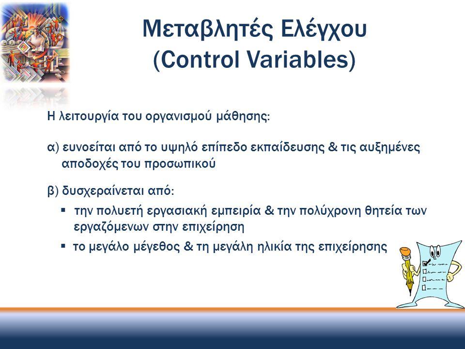Μεταβλητές Ελέγχου (Control Variables) Η λειτουργία του οργανισμού μάθησης: α) ευνοείται από το υψηλό επίπεδο εκπαίδευσης & τις αυξημένες αποδοχές του