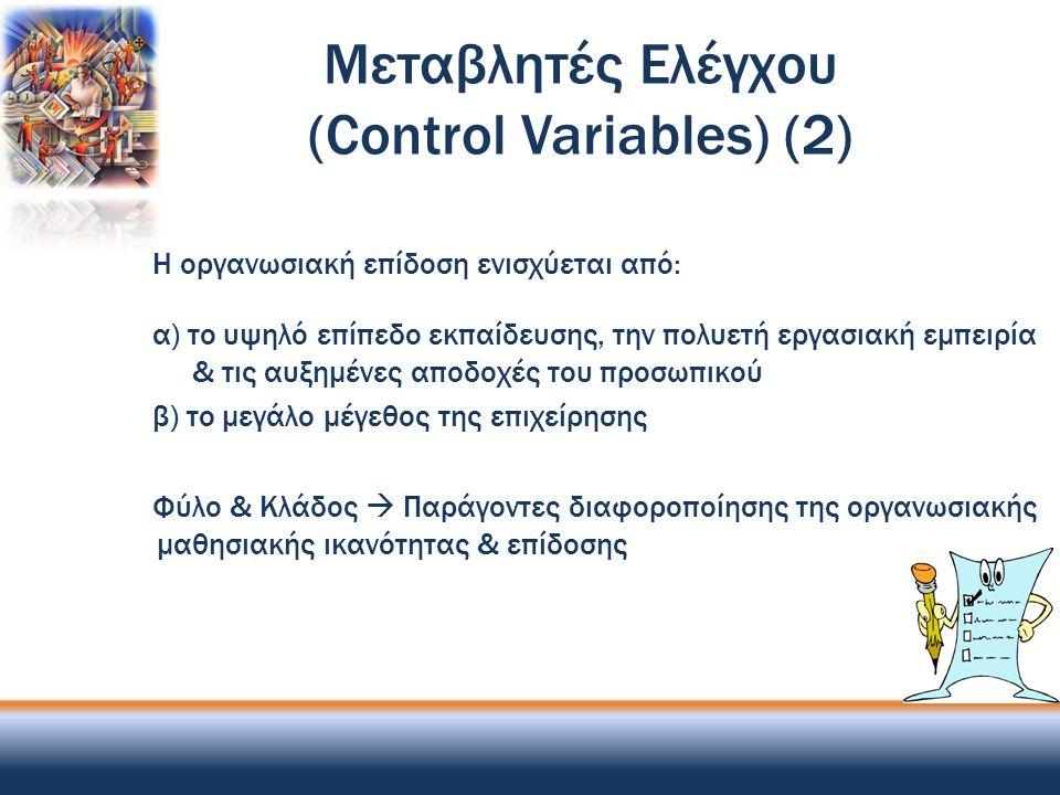Μεταβλητές Ελέγχου (Control Variables) (2) Η οργανωσιακή επίδοση ενισχύεται από: α) το υψηλό επίπεδο εκπαίδευσης, την πολυετή εργασιακή εμπειρία & τις