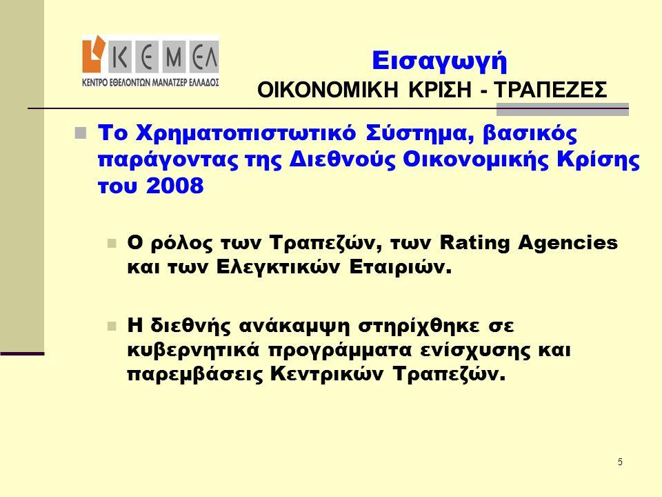 Το Χρηματοπιστωτικό Σύστημα, βασικός παράγοντας της Διεθνούς Οικονομικής Κρίσης του 2008  Ο ρόλος των Τραπεζών, των Rating Agencies και των Ελεγκτι