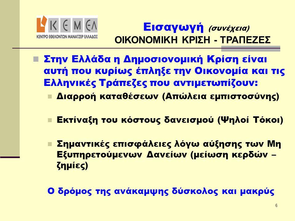 Εισαγωγή (συνέχεια) ΟΙΚΟΝΟΜΙΚΗ ΚΡΙΣΗ - ΤΡΑΠΕΖΕΣ 6  Στην Ελλάδα η Δημοσιονομική Κρίση είναι αυτή που κυρίως έπληξε την Οικονομία και τις Ελληνικές Τρά