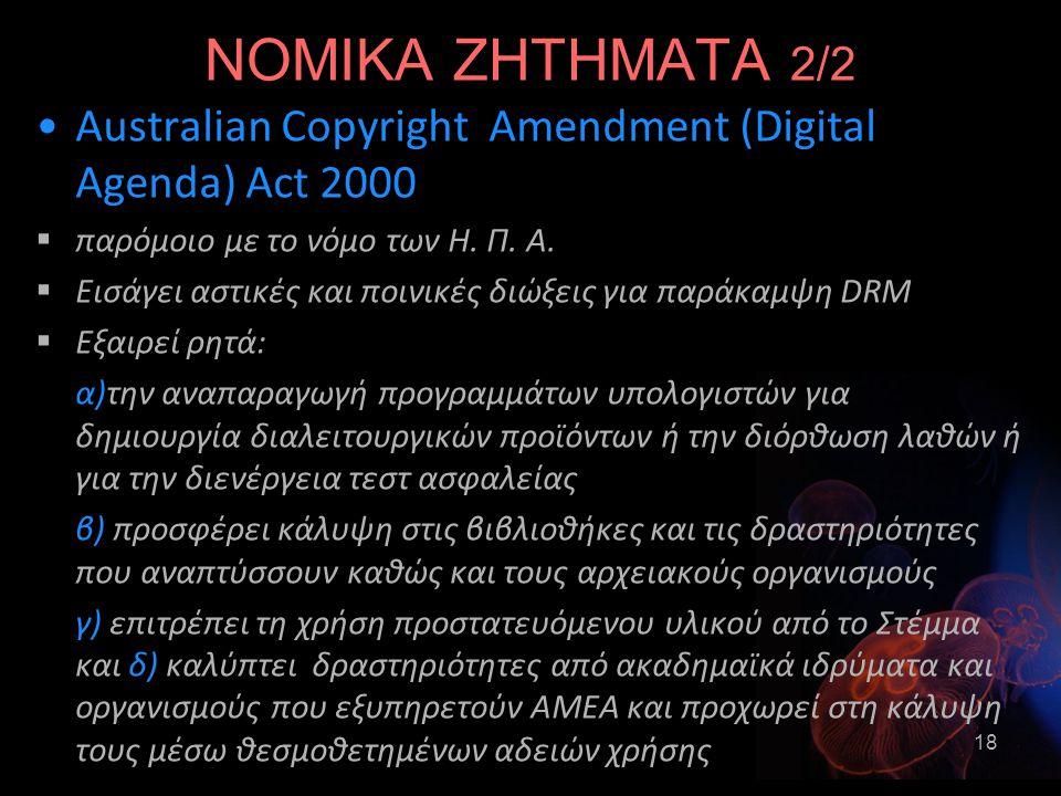 NOMIKA ZHTHMATA 2/2 •Australian Copyright Amendment (Digital Agenda) Act 2000  παρόμοιο με το νόμο των Η. Π. Α.  Εισάγει αστικές και ποινικές διώξει