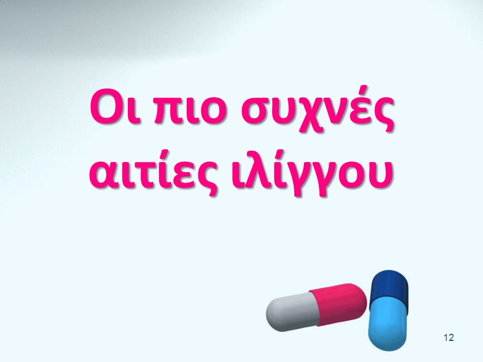 Αίτια ζάλης •Αλκοόλ •Υπογλυκαιμία (σε ΣΔ?) •Φάρμακα •Τοξικές ουσίες •Ψυχιατρικά (φοβίες) 11