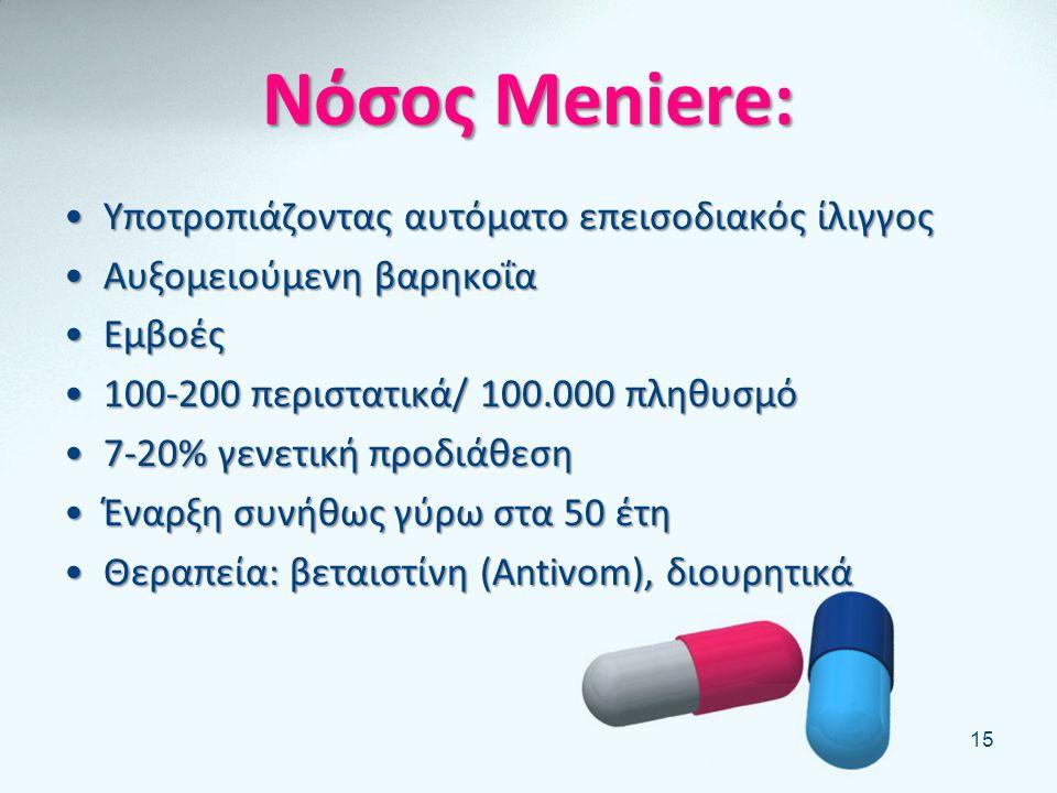 Θεραπεία BPPV: •Tabl. Vertigo- Vomex, S: 1x 2 pO για 3-4 ημέρες μόνο!!! •Ειδικοί χειρισμοί από ΩΡΛ •Tabl. Antivom 16 mg S: 1x3 pO για 1-2 μήνες ΣΕ ΑΠΟ