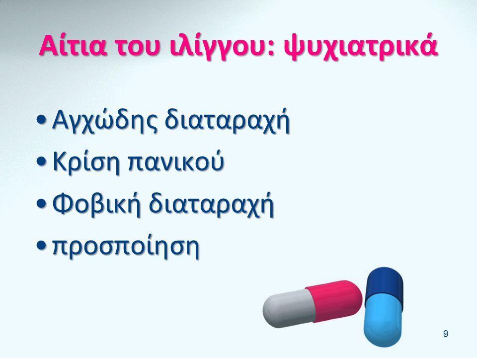 Αίτια του ιλίγγου: παθολογικά •Υπέρταση •Αρρυθμία •Αναιμία •Σακχαρώδης Διαβήτης 8