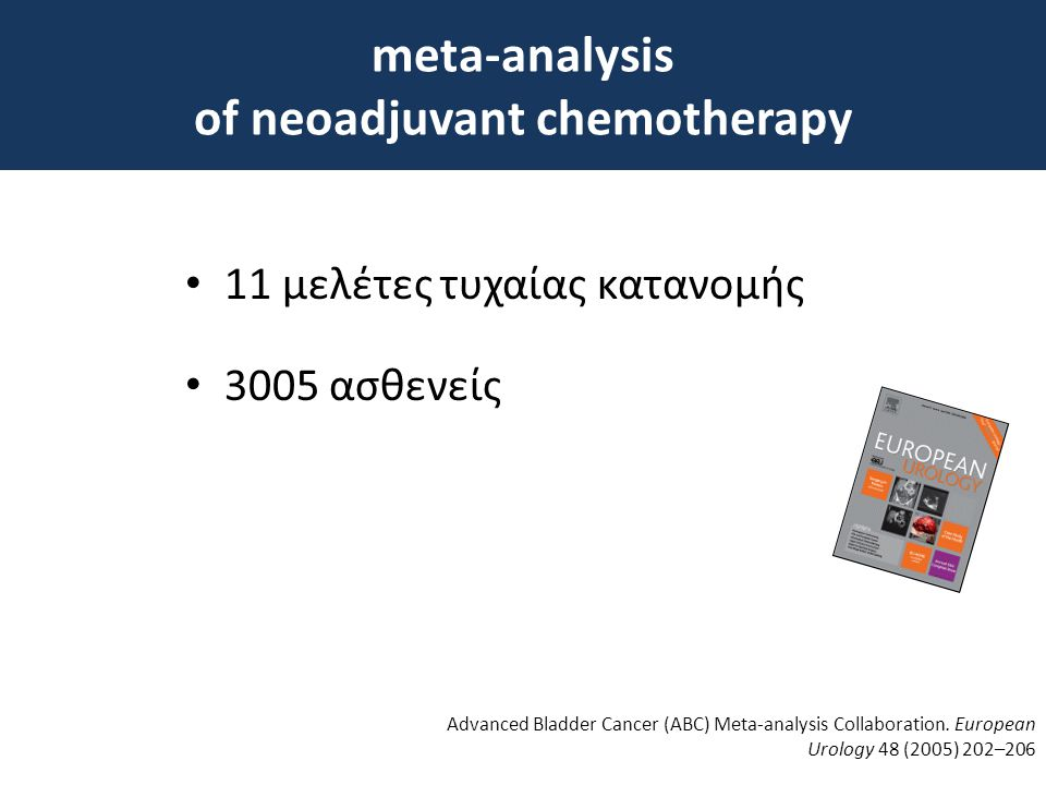 meta-analysis of neoadjuvant chemotherapy • 11 μελέτες τυχαίας κατανομής • 3005 ασθενείς Advanced Bladder Cancer (ABC) Meta-analysis Collaboration. Eu