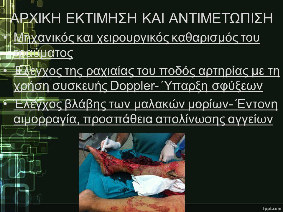 ΑΡΧΙΚΗ ΕΚΤΙΜΗΣΗ ΚΑΙ ΑΝΤΙΜΕΤΩΠΙΣΗ •Αιμοδυναμική αστάθεια ασθενούς •Εφαρμογή ίσχαιμης περίδεσης( Tourniquet ) •Χορήγηση υγρών και πλάσματος για την αντιμετώπιση του ολιγαιμικού shock •Συνοψίζοντας: –Ανοικτό κάταγμα μηριαίου Gustillo IIIB –Ανοικτό κάταγμα κνήμης Gustillo IIIB –MΕSS score 7 ( οριακή βιωσιμότητα μέλους )
