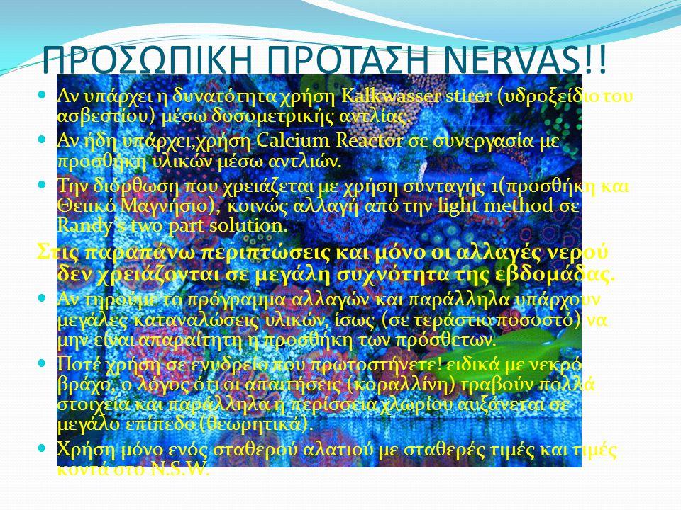 ΠΡΟΣΩΠΙΚΗ ΠΡΟΤΑΣΗ NERVAS!!  Αν υπάρχει η δυνατότητα χρήση Kalkwasser stirer (υδροξείδιο του ασβεστίου) μέσω δοσομετρικής αντλίας.  Αν ήδη υπάρχει,χρ