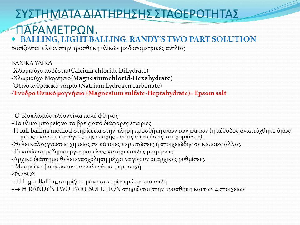 Randy Holmes Farley 2 part DIY additive  http://reefkeeping.com/issues/2006-02/rhf/index.php http://reefkeeping.com/issues/2006-02/rhf/index.php  Ας θεωρήσουμε ότι υπάρχει μια κυρίως συνταγή που ανάλογα με την προσθήκη Kalkwasser(άρα και αυξημένο Ph) έχει αντίστοιχη διαφορετική δοσολογία αλλά τα υλικά παραμένουν τα ίδια, η συνταγή έχει δυο παραλλαγές.