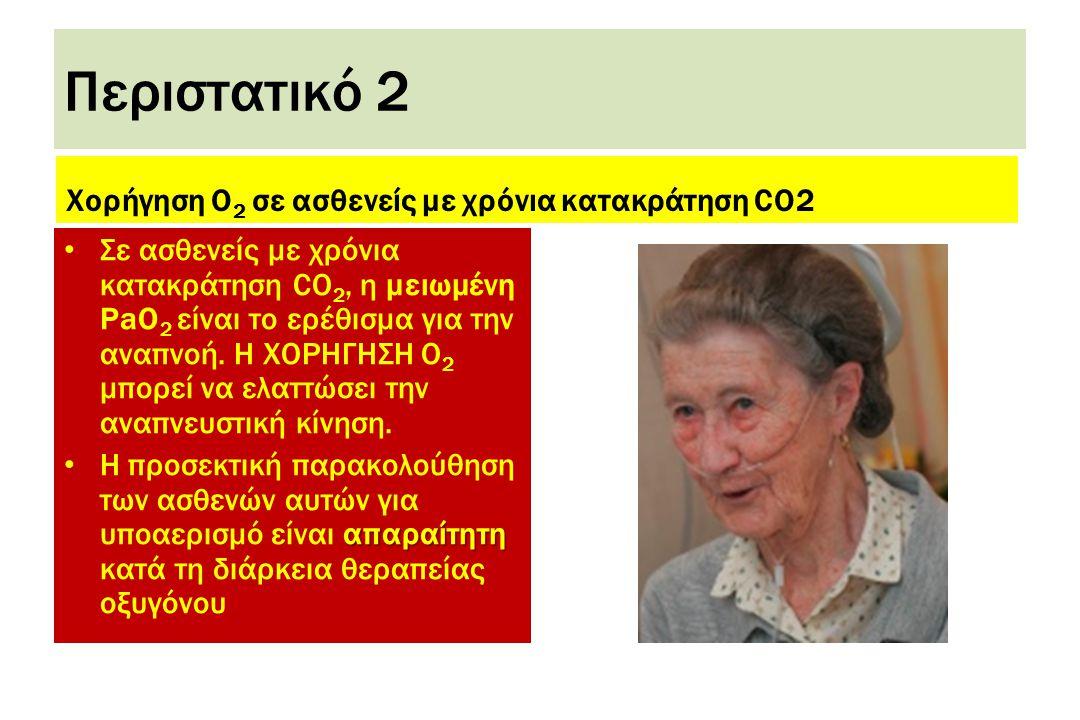 Περιστατικό 2 • Σε ασθενείς με χρόνια κατακράτηση CO 2, η μειωμένη PaO 2 είναι το ερέθισμα για την αναπνοή. Η ΧΟΡΗΓΗΣΗ Ο 2 μπορεί να ελαττώσει την ανα