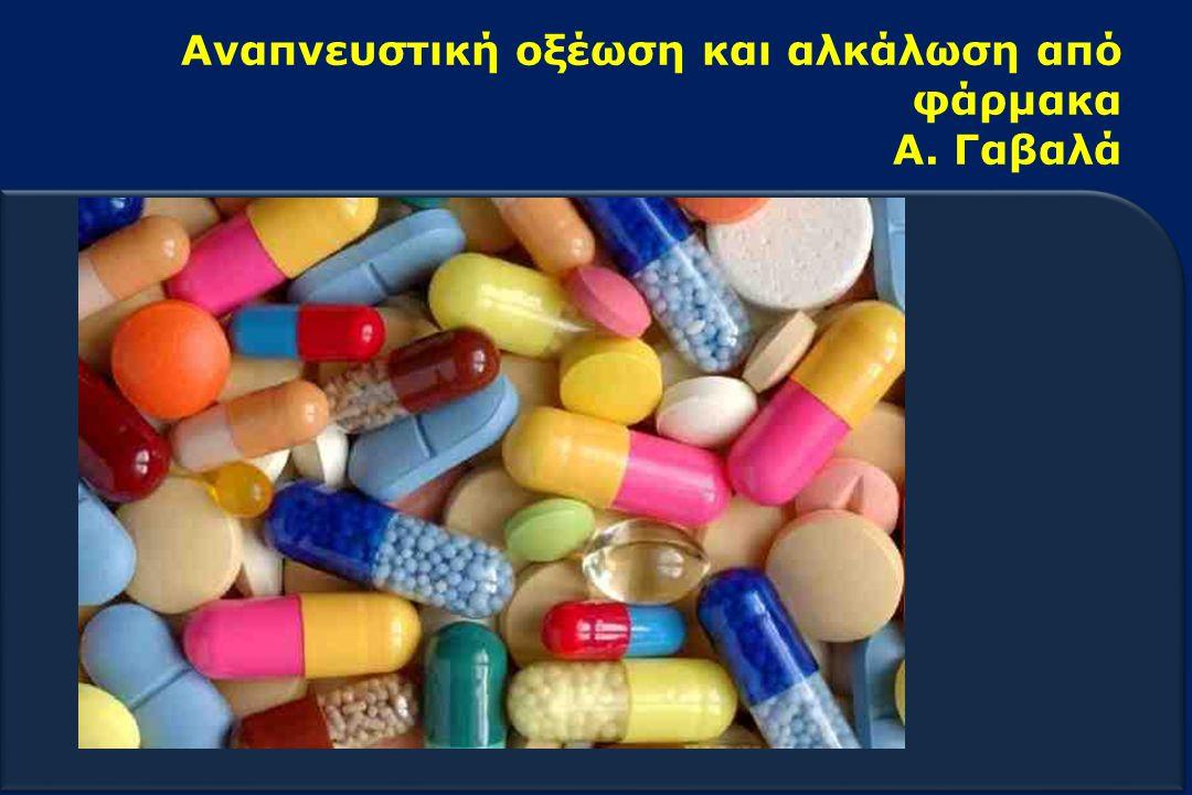 Αναπνευστική οξέωση και αλκάλωση από φάρμακα Α. Γαβαλά