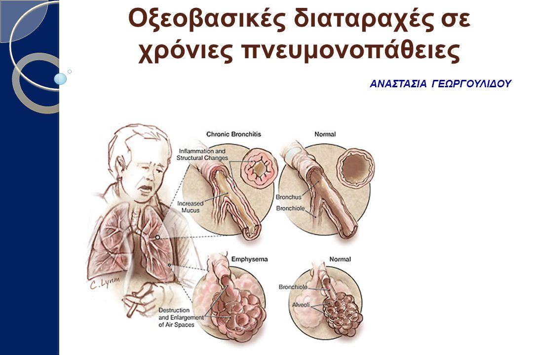 Οξεοβασικές διαταραχές σε χρόνιες πνευμονοπάθειες ΑΝΑΣΤΑΣΙΑ ΓΕΩΡΓΟΥΛΙΔΟΥ