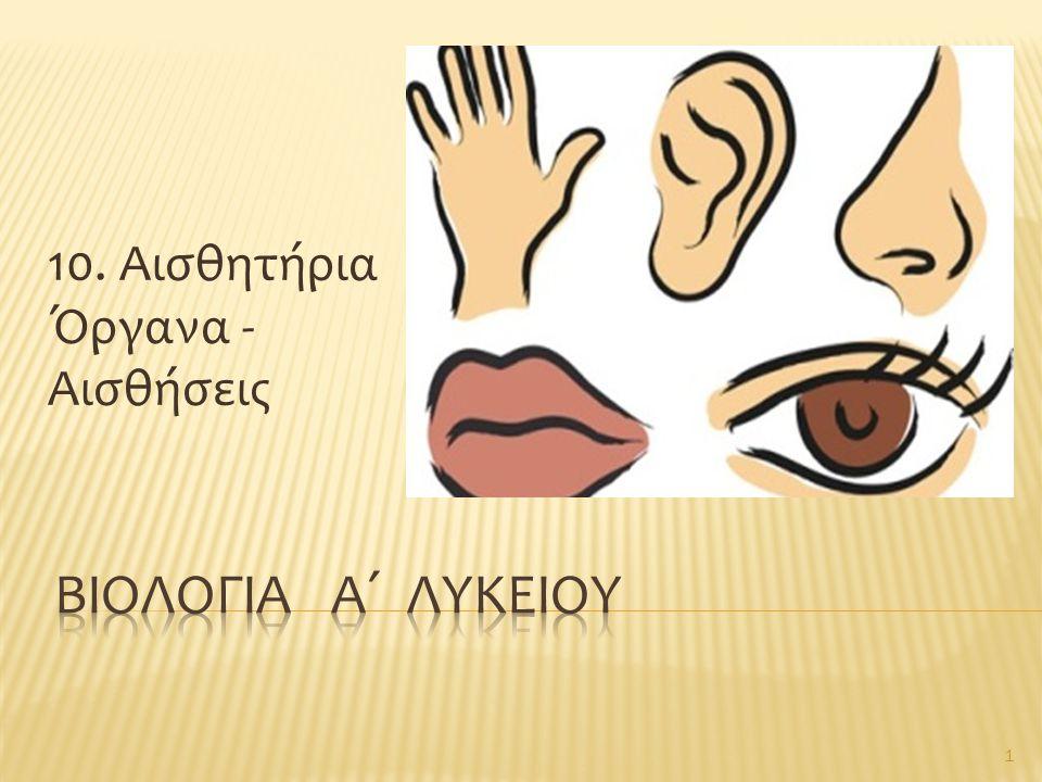 10. Αισθητήρια Όργανα - Αισθήσεις 1