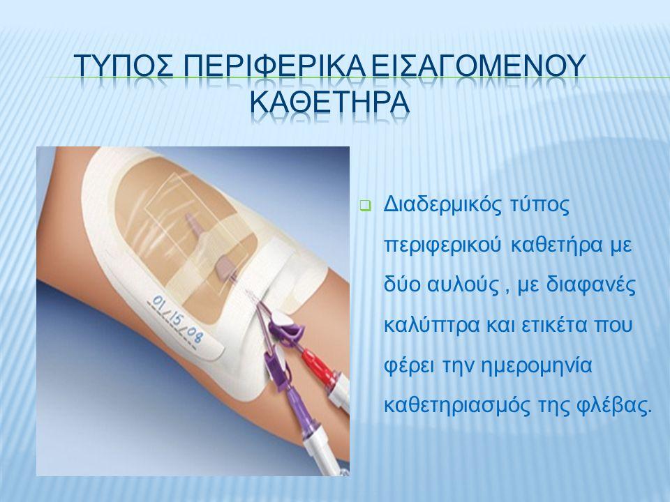  Χρησιμοποιούνται για μικρής διάρκειας θεραπεία  Τοποθετούνται διαδερμικά Υποκλείδιος φλέβα Έσω σφαγίτιδα φλέβα Μηριαία φλέβα  Αποτελούνται από 1 έως 4 αυλούς ή σημεία εισόδου  Συνήθως είναι 6-8 inches σε μήκος  Μπορεί να τοποθετηθούν πολύ γρήγορα  Εκτοπίζονται εύκολα  Εμφανίζουν υψηλή συχνότητα λοιμώξεων  Η αλλαγή επιθεμάτων απαιτεί άσηπτη τεχνική  Οι μη χρησιμοποιούμενοι αυλοί πρέπει να εκπλύονται με ηπαρινούχο διάλυμα και να κλαμπάρονται