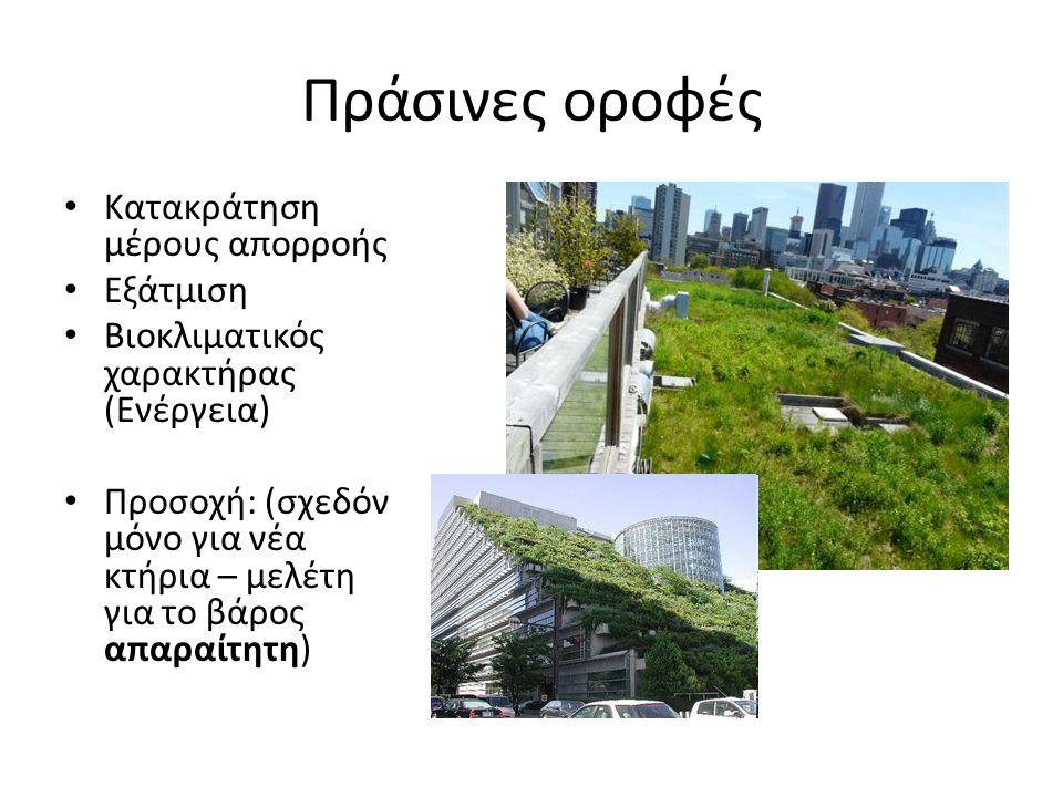 Πράσινες οροφές • Κατακράτηση μέρους απορροής • Εξάτμιση • Βιοκλιματικός χαρακτήρας (Ενέργεια) • Προσοχή: (σχεδόν μόνο για νέα κτήρια – μελέτη για το