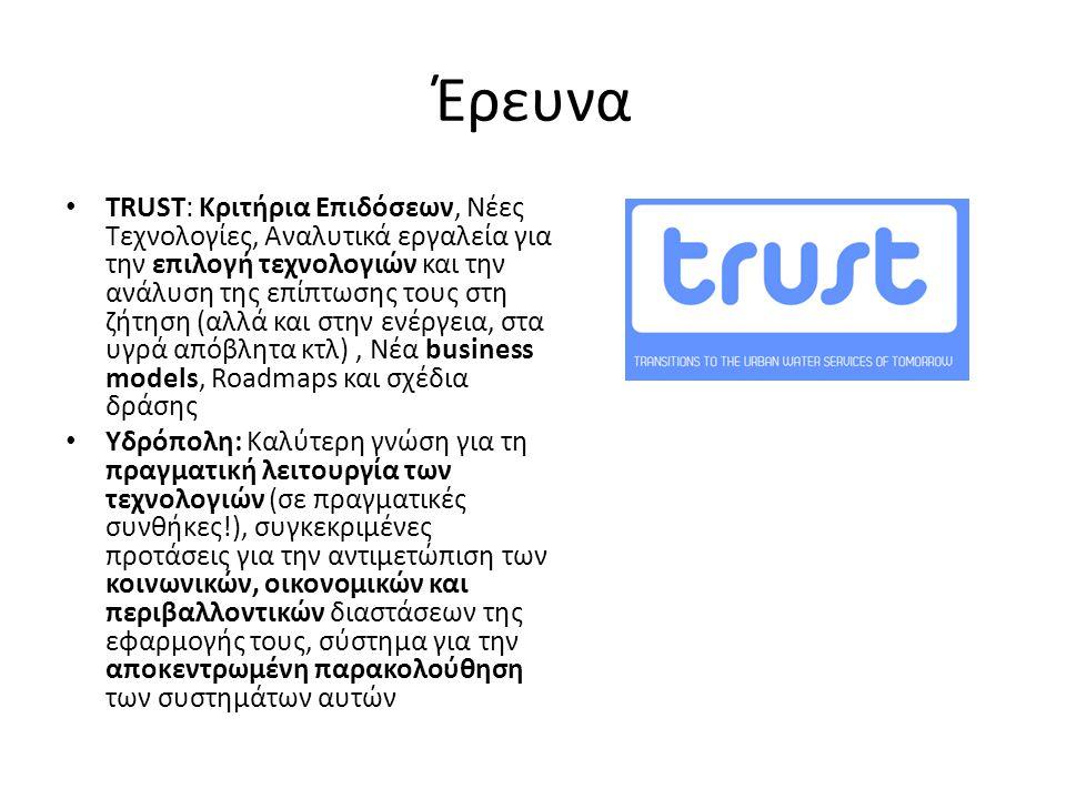 Έρευνα • TRUST: Κριτήρια Επιδόσεων, Νέες Τεχνολογίες, Αναλυτικά εργαλεία για την επιλογή τεχνολογιών και την ανάλυση της επίπτωσης τους στη ζήτηση (αλ
