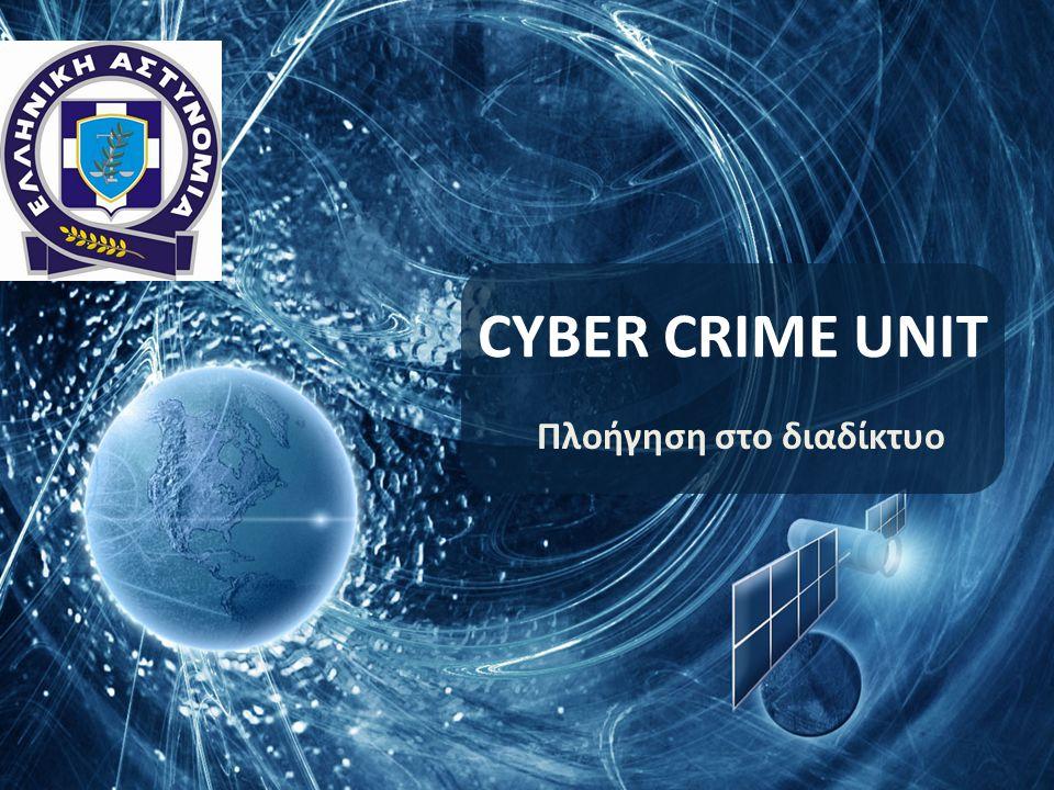 CYBER CRIME UNIT Πλοήγηση στο διαδίκτυο
