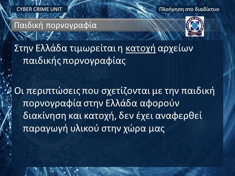 Στην Ελλάδα τιμωρείται η κατοχή αρχείων παιδικής πορνογραφίας Οι περιπτώσεις που σχετίζονται με την παιδική πορνογραφία στην Ελλάδα αφορούν διακίνηση